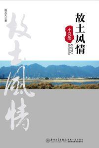 故土風情:小說集