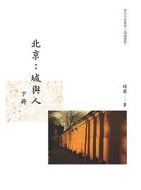 北京:城與人. 下冊