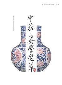 中華美學選萃. 下冊