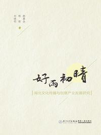 好雨初晴:閩北文化傳播與創意產業發展研究