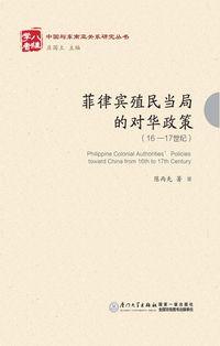 菲律賓殖民當局的對華政策:16-17世紀