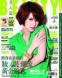 Beauty美人誌 [第137期]:妝&裝潮流 黃金鑰匙