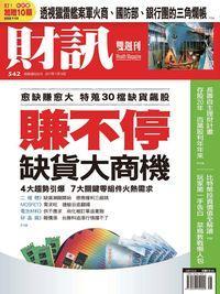 財訊雙週刊 [第542期]:賺不停 缺貨大商機