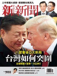 新新聞 2017/11/16 [第1602期]:台灣如何突圍