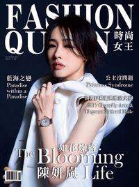 FASHION QUEEN時尚女王雜誌 [第133期]:如花燦盛 陳妍嵐