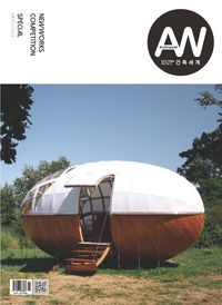 Archiworld [Vol. 270]:New works competition:Special MICRO House