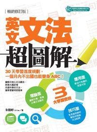 英文文法超圖解:30天學習進度規劃, 一個月內不出國也能變身ABC!
