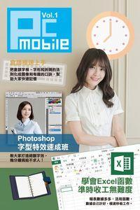 PC mobile. vol.1