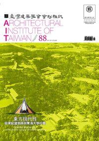 臺灣建築學會會刊雜誌 [第88期]:東方現代性 貝聿銘建築師與東海大學校園