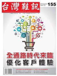 台灣鞋訊 [第155期]:全通路時代來臨 優化客戶體驗