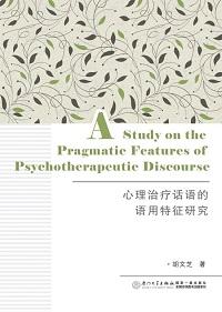 心理治療話語的語用特徵研究