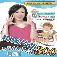 初級片語Starter300 [有聲書]. 第7冊