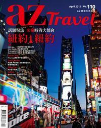 AZ旅遊生活 [第110期]:紐約.紐約話題聚焦 來瘋時尚大都會
