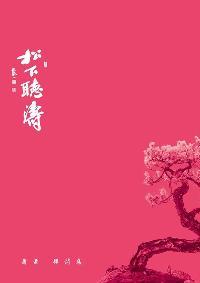 松下聽濤:蕭蕭禪詩選