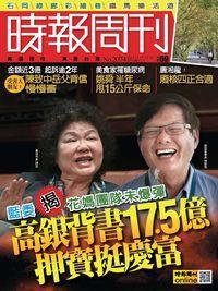 時報周刊 2017/11/17 [第2074期]:高銀背書17.5億押寶挺慶富