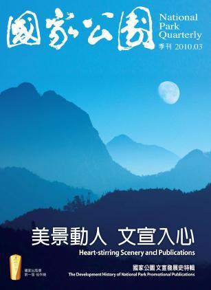 國家公園 2010.03 春季刊:美景動人 文宣入心