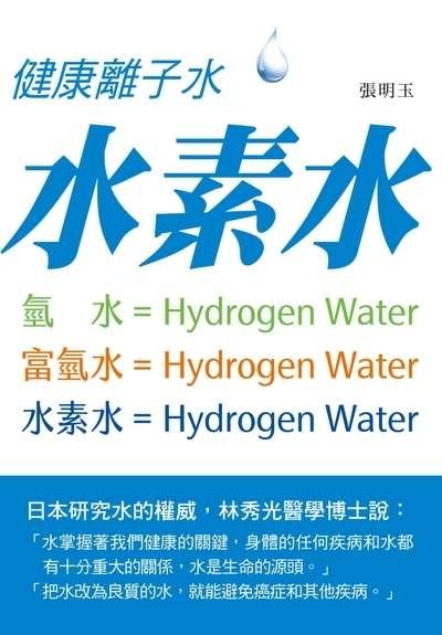 健康離子水:水素水