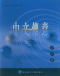 中文傳意, 寫作篇