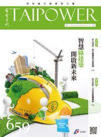 台電月刊 [第659期]:智慧綠建築 開啟新未來