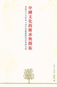 中國文化的傳承與開拓:香港中文大學四十周年校慶國際硏討會論文集