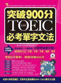 突破900分NEW TOEIC必考單字文法 [有聲書]:essential words & grammar drills for the NEW TOEIC test