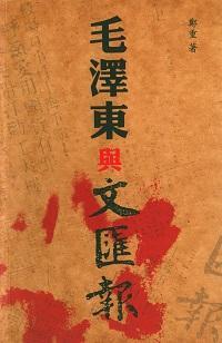 毛澤東與<<文匯報>>