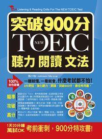 突破900分NEW TOEIC聽力 閱讀 文法 [有聲書]:一聽就懂, 一看就會, 什麼考試都不怕!