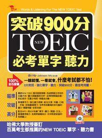突破900分 NEW TOEIC必考單字 聽力 [有聲書]:一聽就懂, 一看就會, 什麼考試都不怕!
