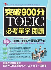 突破900分NEW TOEIC必考單字 閱讀 [有聲書]:一聽就懂, 一看就會, 什麼考試都不怕!