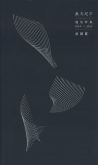無有紀年:遊忽詩集1994-2013