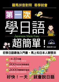 第一次學日語, 超簡單! [有聲書]