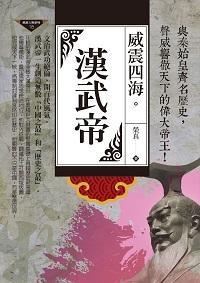 威震四海:漢武帝