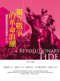 獨立戰爭的革命浪潮