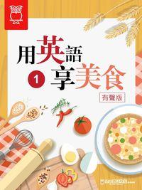 用英語享美食. 1 [有聲書]