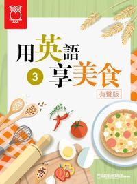 用英語享美食 [有聲書]. 3