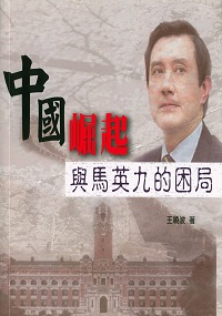 中國崛起與馬英九的困局