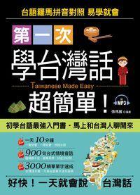 第一次學台灣話超簡單! [有聲書]