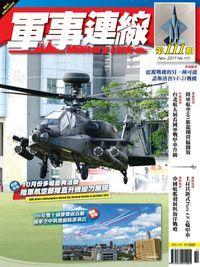 軍事連線 [第111期]:10月份多場慶典活動 陸軍航空部隊直升機總力展現