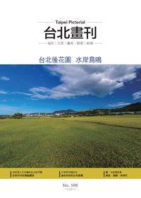 臺北畫刊 [第598期]:臺北後花園 水岸鳥鳴