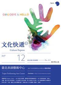 文化快遞 [第211期] [2017年12月號]:臺北表演藝術中心