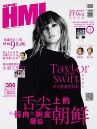 HMI [Issue 306]:舌尖上的朝鲜 吃假肉和树皮蛋糕