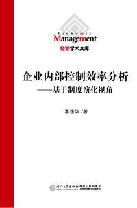 企業內部控制效率分析:基於制度演化視角