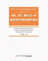 """""""閱讀、寫作、翻譯三位一體"""":翻譯寫作學教學模式建構"""