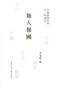 報人報國:中國新聞史的另一種讀法