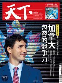 天下雜誌 2017/11/22 [第636期]:加拿大 包容的競爭力