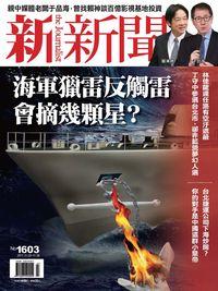 新新聞 2017/11/23 [第1603期]:海軍獵雷反觸雷 會摘幾顆星?