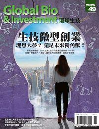 環球生技月刊 [第49期] [2017年11月號]:生技微型創業