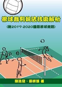 排球裁判執法技術解析(附2017-2020國際排球規則)