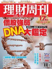 理財周刊 2017/11/24 [第900期]:個股強弱 DNA大鑑定