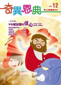奇異恩典 [2017年12月號]:華人兒童靈修月刊:不怕被試驗的信心